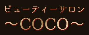 ビューティーサロン~COCO~